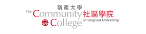 Lingnan University - The Community College at Lingnan University